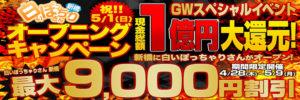 shinpochagw750x250