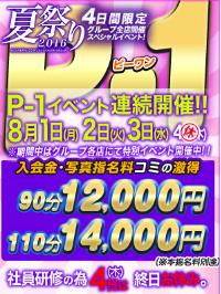 ぽちゃ新橋_P-1_300-400