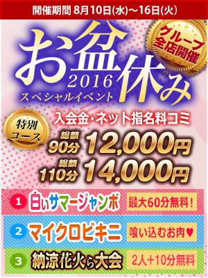 ぽちゃ新橋_お盆_300-400